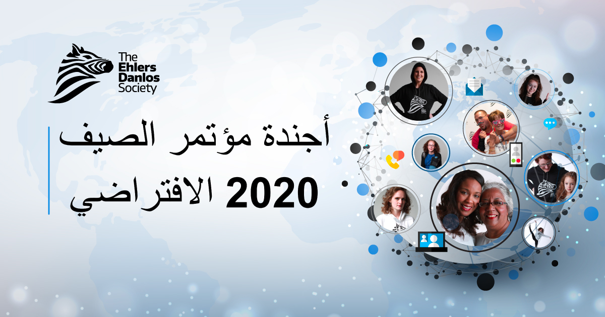 Virtual Summer Conference 2020 - Arabic Banner